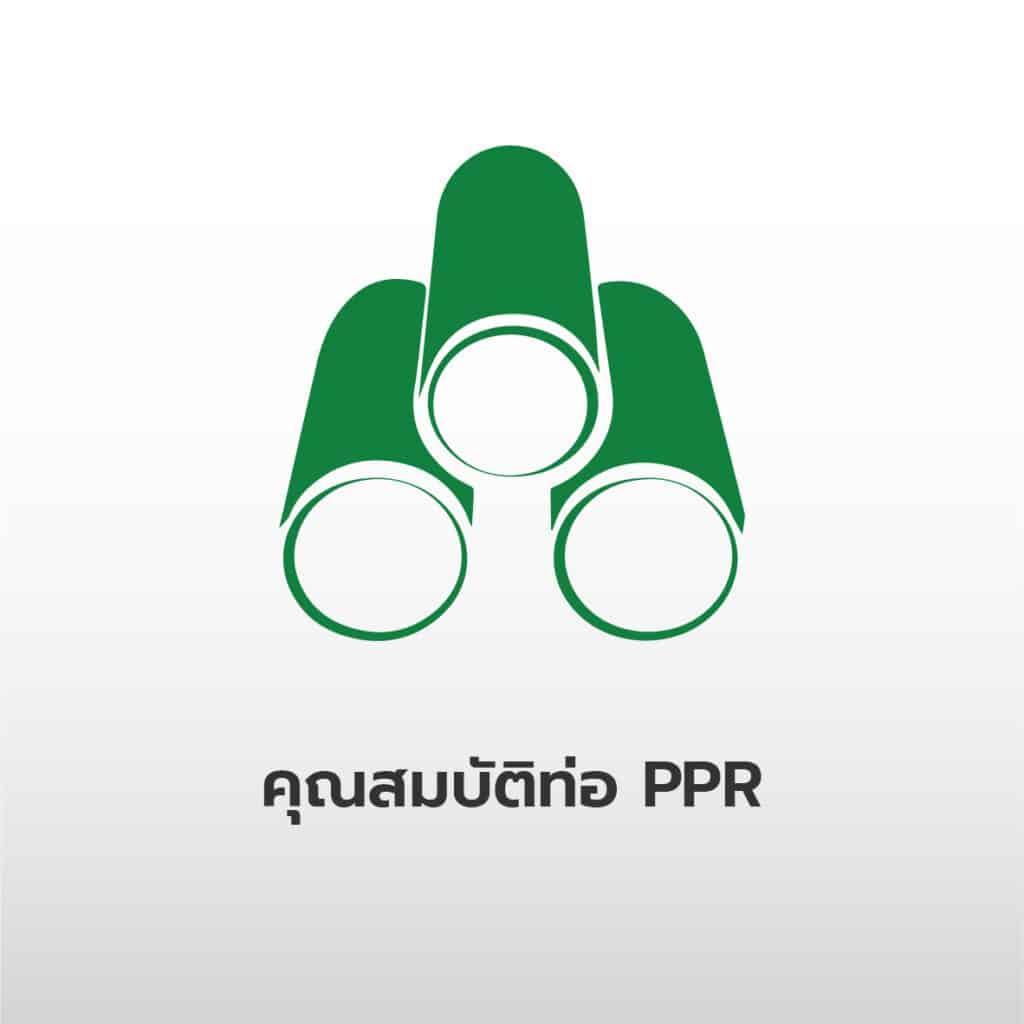 ไอคอนคุณสมบัติท่อ PPR