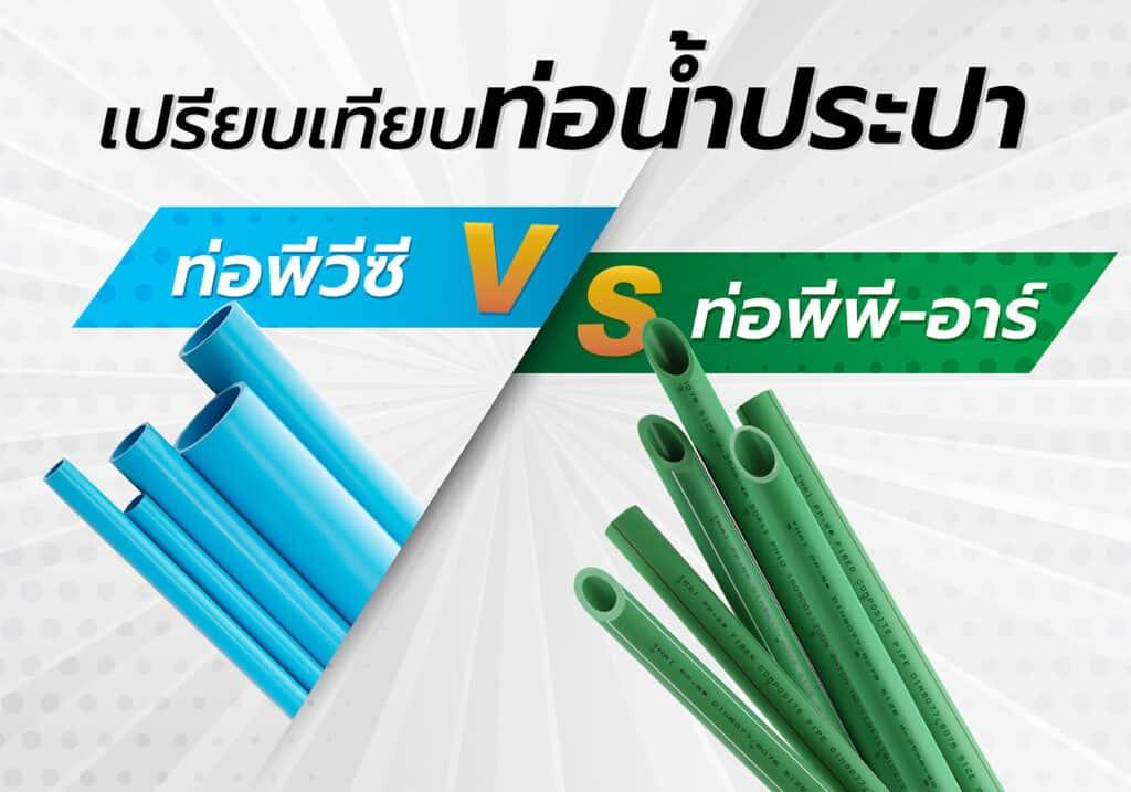 เปรียบเทียบท่อน้ำ PP-R กับ ท่อ PVC
